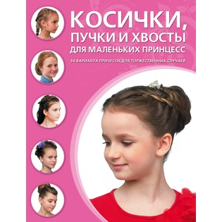 Купить Косички, хвосты и пучки для маленьких принцесс