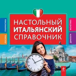 Купить Настольный итальянский справочник