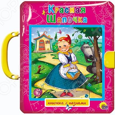 Красная ШапочкаКнижки-пазлы<br>Книжка с ручкой и замком. На каждом развороте этой книги - пазл. Для чтения взрослыми детям.<br>