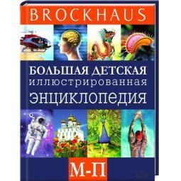 Купить Brockhaus. Большая детская иллюстрированная энциклопедия. М-П