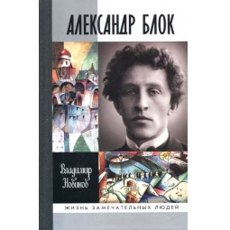 Купить Александр Блок