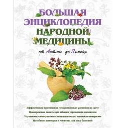 Купить Большая энциклопедия народной медицины. От Астмы до Ячменя