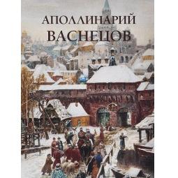 Купить Аполлинарий Васнецов