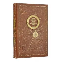Купить Дневники исследователя Африки