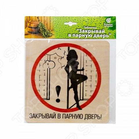 Табличка Банные штучки «Закрывай в парную дверь» Табличка Банные штучки «Закрывай в парную дверь» /