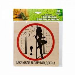 фото Табличка Банные штучки «Закрывай в парную дверь»