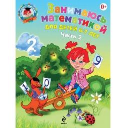 Купить Занимаюсь математикой (для детей 6-7 лет). Часть 2