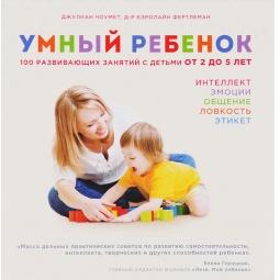 Купить Умный ребенок. 100 развивающих занятий с детьми от 2 до 5 лет