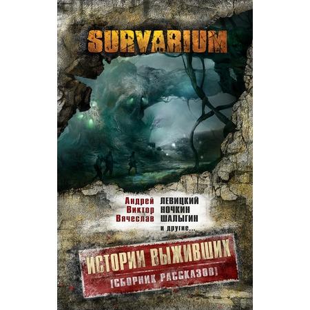 Купить Истории Выживших