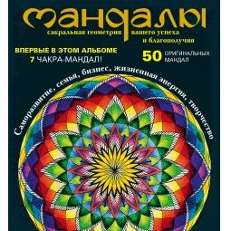 Купить Мандалы сакральная геометрия вашего успеха и благополучия (альбом)