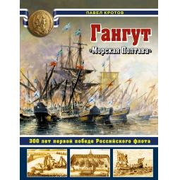 Купить Гангут. 300 лет первой победе Российского флота