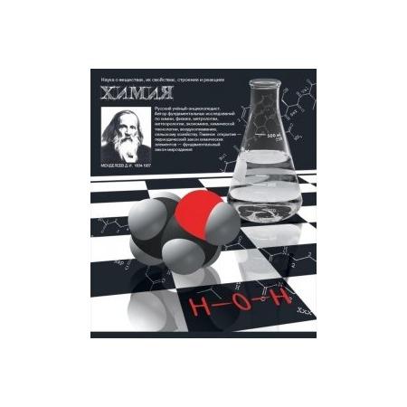 Купить Тетрадь Erich Krause «Chess. Химия»
