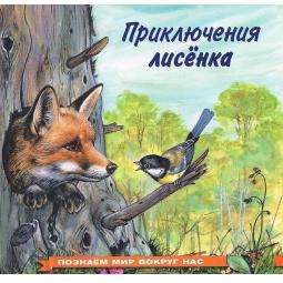 Купить Приключения лисенка