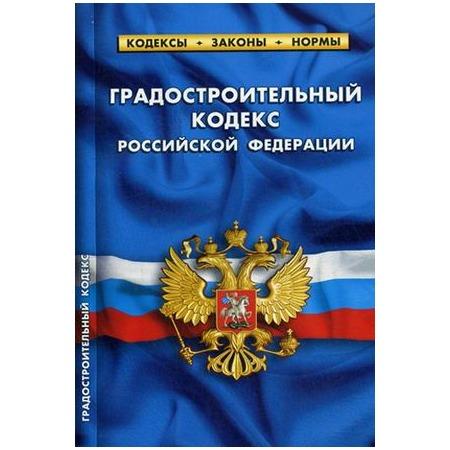 Купить Градостроительный кодекс Российской Федерации