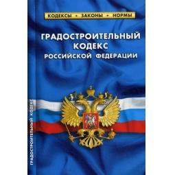 фото Градостроительный кодекс Российской Федерации