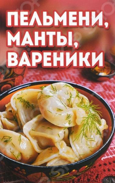 Пельмени, магты, вареникиБлюда из мяса, птицы<br>В сборнике приведены не только рецепты приготовления, но и советы, как все сделать правильно. Интересны рецепты блюд национальных кухонь, где родственников пельменей тоже делают с мясом, рыбой, овощами, грибами, творогом, а также с ягодами и фруктами.<br>