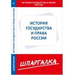 фото Шпаргалка по истории государства и права России