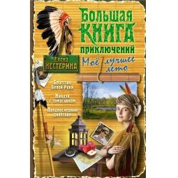 Купить Большая книга приключений. Мое лучшее лето