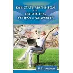 Купить Как стать магнитом для богатства, успеха и здоровья