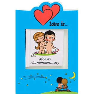 Купить Love is… Моему единственному (+ открытка)