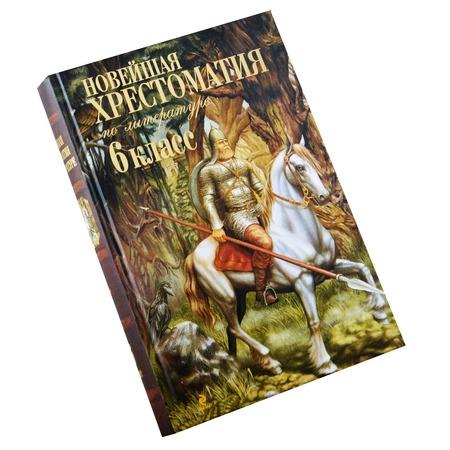 Купить Новейшая хрестоматия по литературе. 6 класс