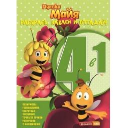 фото Пчелка Майя. Раскрась, наклей, отгадай! 4 в 1