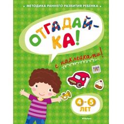 Купить Отгадай-ка! (для детей 4-5 лет) (+ наклейки)