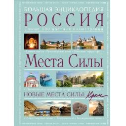 Купить Места силы: Россия плюс Крым. Большая энциклопедия.
