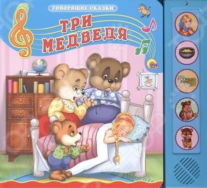 Книжки со звуковым модулем Проф-Пресс 978-5-378-15185-1 степанов владимир александрович малышам животные австралии isbn 978 5 378 03097 2