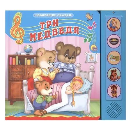Купить Три медведя