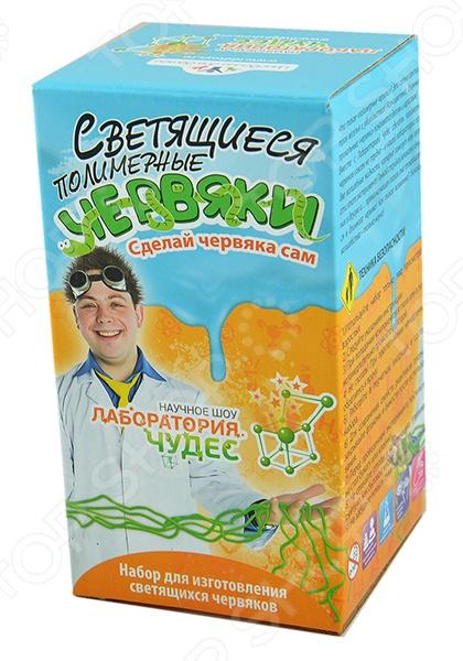 Набор для изготовления лизунов Инновации для детей «Светящиеся червяки» инновации для детей набор мыльная мастерская джунгли
