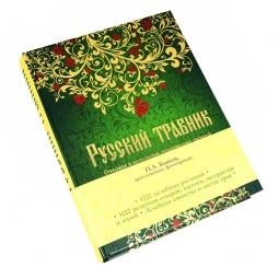 Купить Русский травник. Описание и применение лекарственных растений
