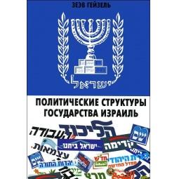 фото Политические структуры Государства Израиль