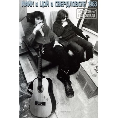 Купить Майк и Цой в Свердловске, 1983. Острожно, гололед!