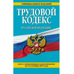 фото Трудовой кодекс Российской Федерации. Текст с изменениями и дополнениями на 15 сентября 2015 год