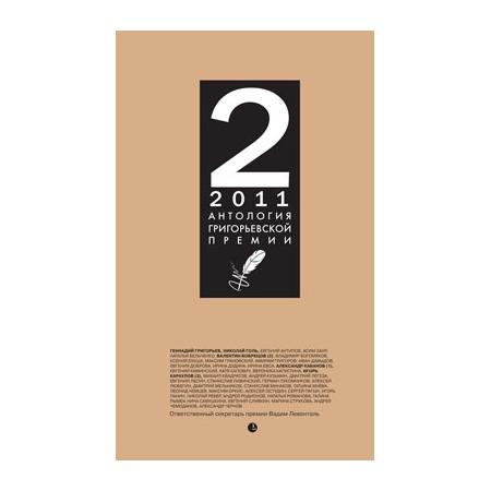 Купить Антология Григорьевской премии 2011