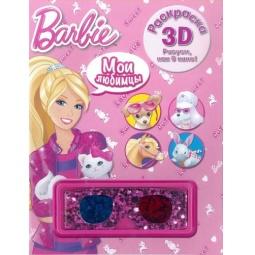 Купить Барби. Раскраска 3D (+ очки)