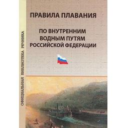 фото Правила плавания по внутренним водным путям РФ