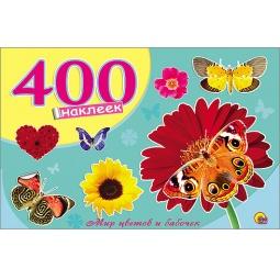 Купить 400 наклеек. Мир цветов и бабочек