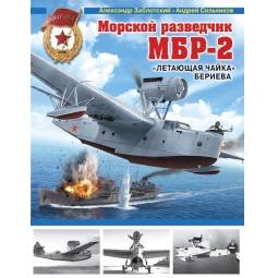 Купить Морской разведчик МБР-2. «Летающая чайка» Бериева