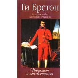 фото История любви в истории Франции. Том 7. Наполеон и его женщины