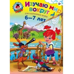 Купить Изучаю мир вокруг (для детей 6-7 лет)