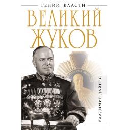 Купить Великий Жуков. Первый после Сталина