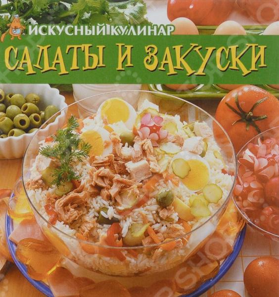 Искусный кулинар. Салаты и закускиСалаты и закуски<br>Вашему вниманию предлагается книга Искусный кулинар. Салаты и закуски . В ней вы найдете самые вкусные рецепты приготовления салатов из морепродуктов, мяса птицы, мяса субпродуктов, овощей и грибов.<br>