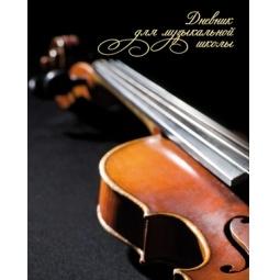 фото Дневник для музыкальной школы Бриз «Скрипка»