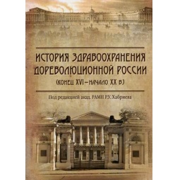 фото История здравоохранения дореволюционной России (конец XVI-начало XX в. )