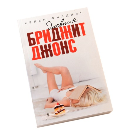 Купить Дневник Бриджит Джонс