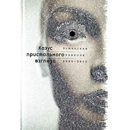 Купить Казус пристального взгляда. Эстонская новелла 2000-2012