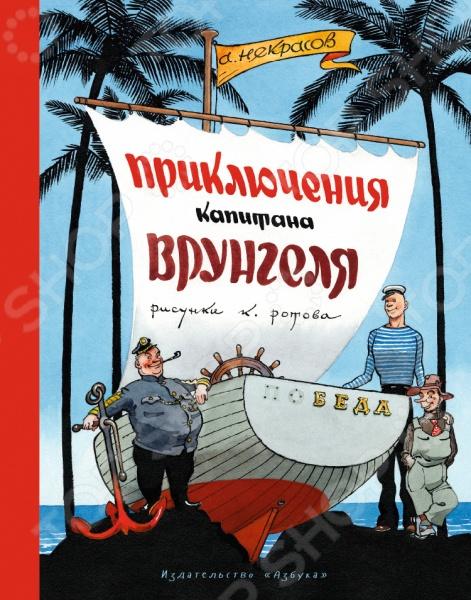 Приключения и путешествия Азбука 978-5-389-08199-4 Приключения капитана Врунгеля