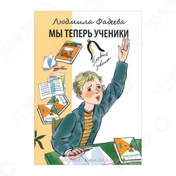 Мы теперь ученикиПроизведения отечественных поэтов<br>Вашему вниманию предлагается книга стихотворений Мы теперь ученики Людмилы Фадеевой.. Книга проиллюстрирована талантливой художницей Ксенией Почтенной.<br>